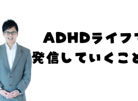 YouTubeチャンネル『ADHDライフ』で発信すること!